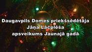Daugavpils Domes priekšsēdētāja Jāņa Lāčplēša apsveikums Jaunajā gadā